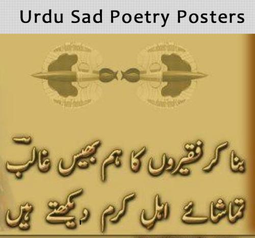 Urdu Sad Poetry Posters and Timeline Covers sad shayari (14)