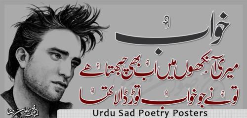 Urdu Sad Poetry Posters & Facebook Timeline Covers : Freakify.com