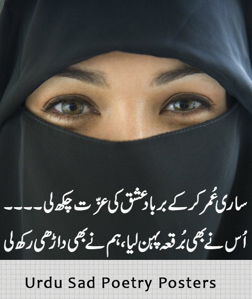Sad Images Of Love With Quotes In Urdu Boy : Urdu Sad Poetry Posters & Facebook Timeline Covers : Freakify.com