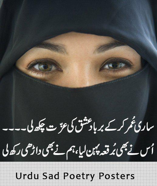 Sad Love Quotes In Urdu For Him : Urdu Sad Poetry Posters & Facebook Timeline Covers : Freakify.com