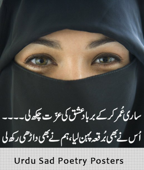 Urdu Sad Poetry Posters and Timeline Covers sad shayari (5)