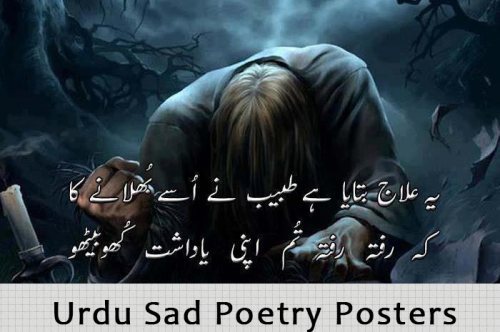Urdu Sad Poetry Posters and Timeline Covers sad shayari (4)
