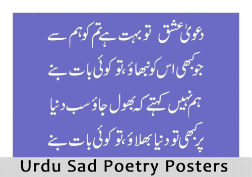 Sad Poetry Quotes About Love In Urdu : Urdu Sad Poetry Posters and Timeline Covers sad shayari (12)