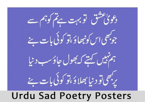 ... Love Urdu Poetry Urdu Love Poetry Shayari Quotes Poetry in English