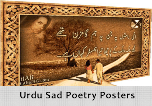 Urdu Sad Poetry Posters and Timeline Covers sad shayari (6)