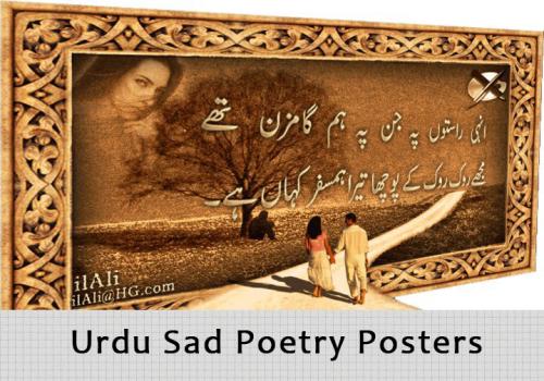 Urdu Sad Poetry Posters and Timeline Covers sad shayari (6)