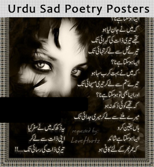 Urdu Sad Poetry Posters and Timeline Covers sad shayari (3)