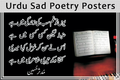 Urdu Sad Poetry Posters and Timeline Covers sad shayari (1)