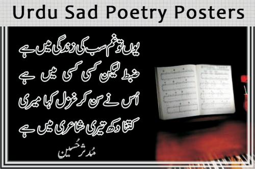 Urdu Sad Poetry Posters and Timeline Covers sad shayari (1)